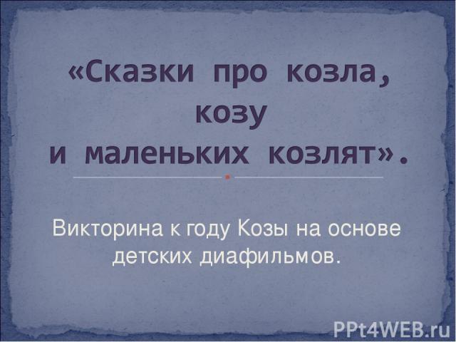 Викторина к году Козы на основе детских диафильмов.