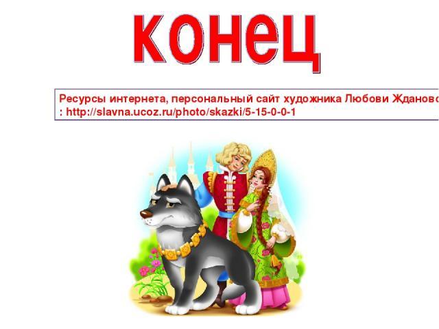 Ресурсы интернета, персональный сайт художника Любови Ждановой : http://slavna.ucoz.ru/photo/skazki/5-15-0-0-1