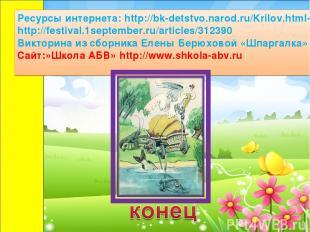 Ресурсы интернета: http://bk-detstvo.narod.ru/Krilov.html- http://festival.1sept