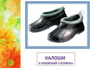 Какая обувь служила вкусным и питательным продуктом для крокодилов?