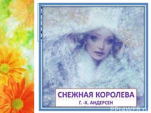 Женщина, закутанная в тончайший белый тюль, который, казалось, был соткан из мил