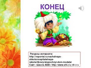 Ресурсы интернета: http://nsportal.ru/nachalnaya-shkola/vospitatelnaya-rabota/li
