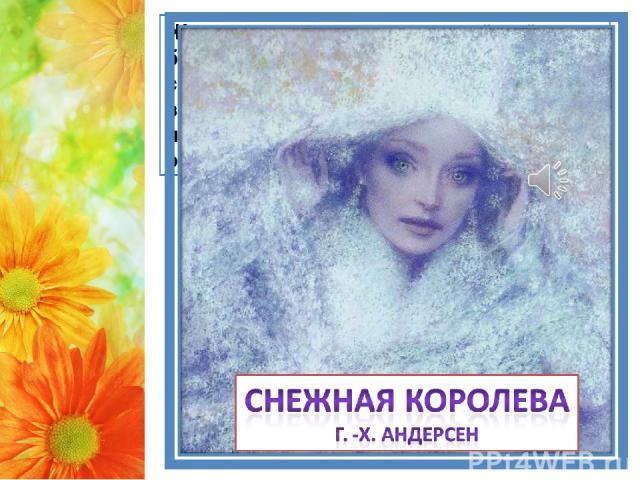 Женщина, закутанная в тончайший белый тюль, который, казалось, был соткан из миллионов снежных звездочек. Женщина эта, необычайно прекрасная, была вся изо льда, из ослепительного, сверкающего льда!