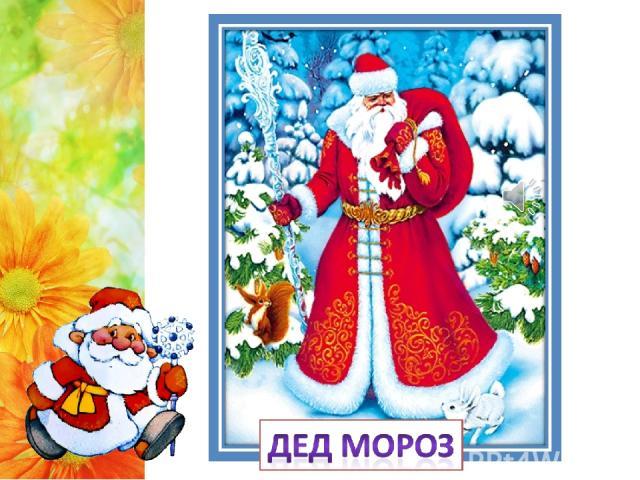 Какой персонаж ходит в красной (иногда голубой) шубе с белым воротником, носит валенки и шапку, а нос и щеки у него всегда красные (скорее всего, от мороза).