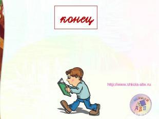 http://www.shkola-abv.ru