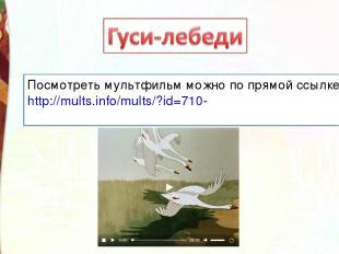Посмотреть мультфильм можно по прямой ссылке: http://mults.info/mults/?id=710-