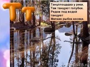 Танцплощадка у реки. Там танцуют голубки. Рядом под водой танцуют Мелких рыбок к