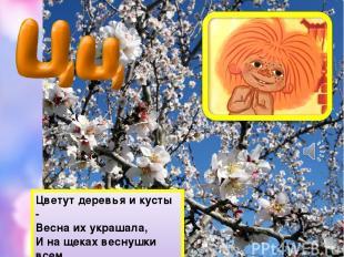 Цветут деревья и кусты - Весна их украшала, И на щеках веснушки всем Она нарисов
