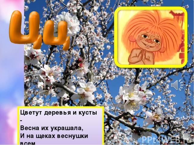 Цветут деревья и кусты - Весна их украшала, И на щеках веснушки всем Она нарисовала.