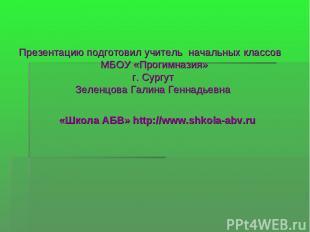 Презентацию подготовил учитель начальных классов МБОУ «Прогимназия» г. Сургут Зе