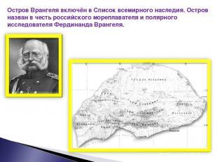 Остров Врангеля включён в Список всемирного наследия. Остров назван в честь росс
