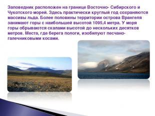 Заповедник расположен на границе Восточно- Сибирского и Чукотского морей. Здесь