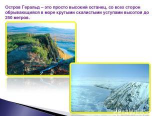 Остров Геральд – это просто высокий останец, со всех сторон обрывающийся в море
