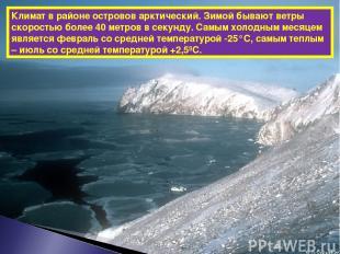 Климат в районе островов арктический. Зимой бывают ветры скоростью более 40 метр