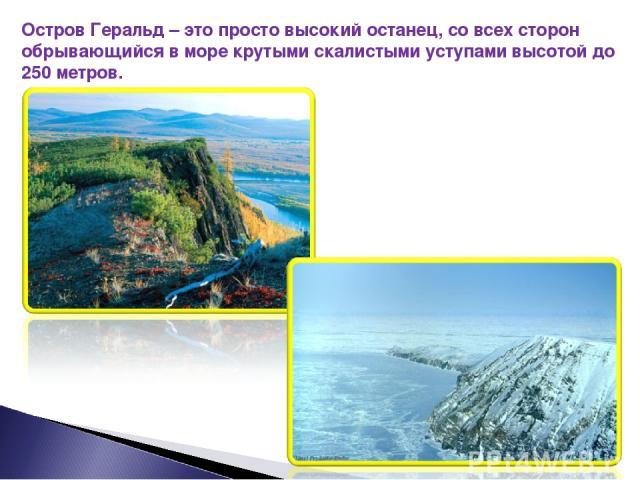 Остров Геральд – это просто высокий останец, со всех сторон обрывающийся в море крутыми скалистыми уступами высотой до 250 метров.