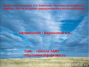 Использован материал Л.И. Коваленко «Изучение разнообразия природы России на уро