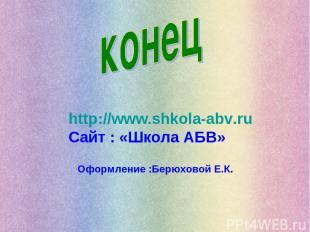http://www.shkola-abv.ru Сайт : «Школа АБВ» Оформление :Берюховой Е.К.