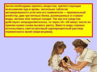 Затем необходимо принять вещества, препятствующие всасыванию яда в кровь: нескол
