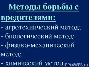 Методы борьбы с вредителями: - агротехнический метод; - биологический метод; - ф