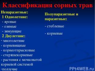 Классификация сорных трав Непаразитные: 1 Однолетние: - яровые - озимые - зимующ
