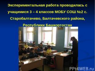 Экспериментальная работа проводилась с учащимися 3 – 4 классов МОБУ СОШ №2 с. Ст