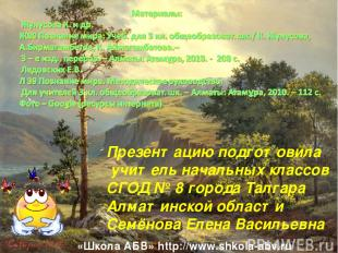 Презентацию подготовила учитель начальных классов СГОД № 8 города Талгара Алмати