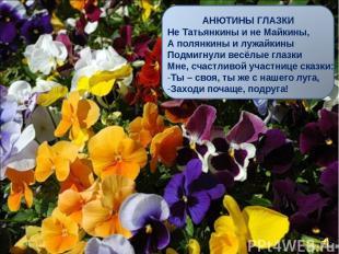 АНЮТИНЫ ГЛАЗКИ Не Татьянкины и не Майкины, А полянкины и лужайкины Подмигнули ве