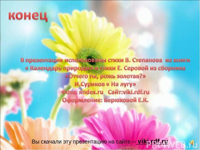 Вы скачали эту презентацию на сайте – viki.rdf.ru