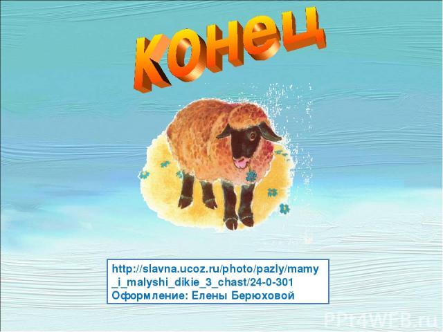 http://slavna.ucoz.ru/photo/pazly/mamy_i_malyshi_dikie_3_chast/24-0-301 Оформление: Елены Берюховой