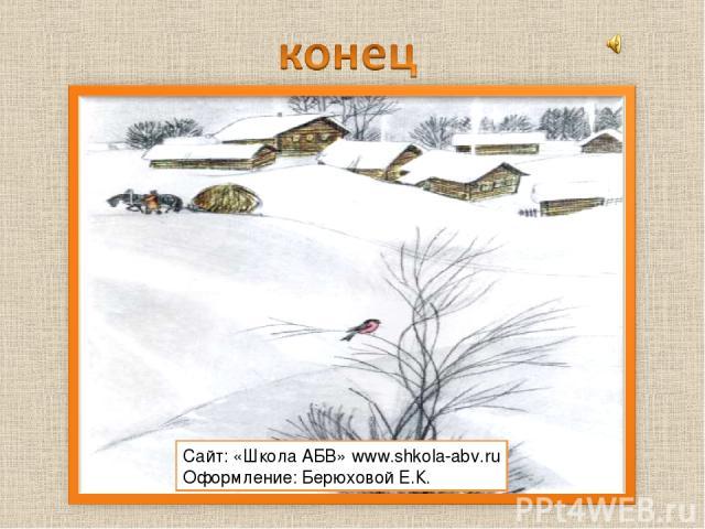 Сайт: «Школа АБВ» www.shkola-abv.ru Оформление: Берюховой Е.К.