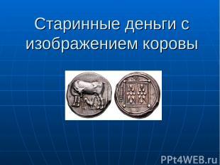 Старинные деньги с изображением коровы