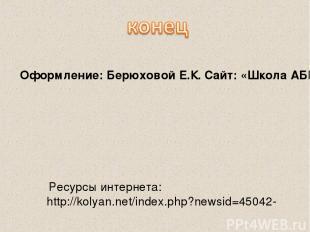 Ресурсы интернета: http://kolyan.net/index.php?newsid=45042- Оформление: Берюхов