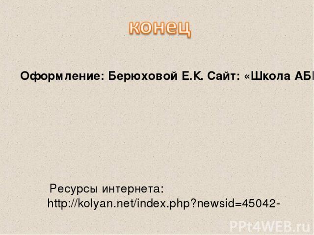 Ресурсы интернета: http://kolyan.net/index.php?newsid=45042- Оформление: Берюховой Е.К. Сайт: «Школа АБВ»