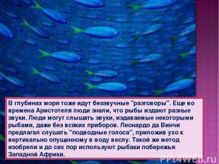 """В глубинах моря тоже идут беззвучные """"разговоры"""". Еще во времена Аристотеля люди"""