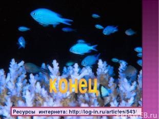 Ресурсы интернета: http://log-in.ru/articles/543/