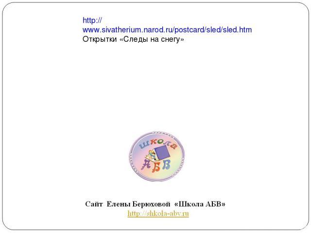 http://www.sivatherium.narod.ru/postcard/sled/sled.htm Открытки «Следы на снегу»