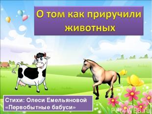 Стихи: Олеси Емельяновой «Первобытные бабуси»