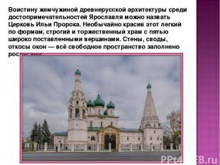 Воистину жемчужиной древнерусской архитектуры среди достопримечательностей Яросл