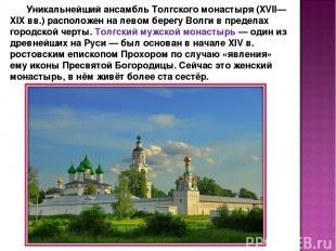 Уникальнейший ансамбль Толгского монастыря (XVII—XIX вв.) расположен на левом бе