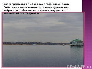 Волга прекрасна в любое время года. Здесь, после Рыбинского водохранилища, главн