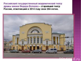 Российский государственный академический театр драмы имени Федора Волкова – стар