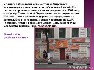 У символа Ярославля есть не только 3 прочных монумента в городе, но и свой собст