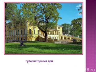 Губернаторский дом