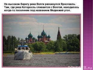 На высоком берегу реки Волги раскинулся Ярославль. Там, где река Которосль слива