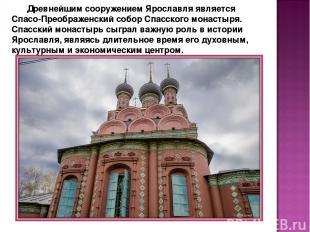 Древнейшим сооружением Ярославля является Спасо-Преображенский собор Спасского м