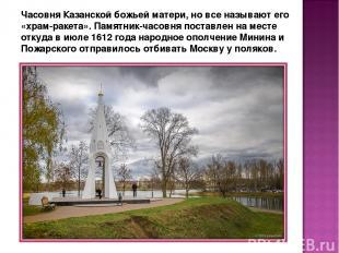 Часовня Казанской божьей матери, но все называют его «храм-ракета». Памятник-час