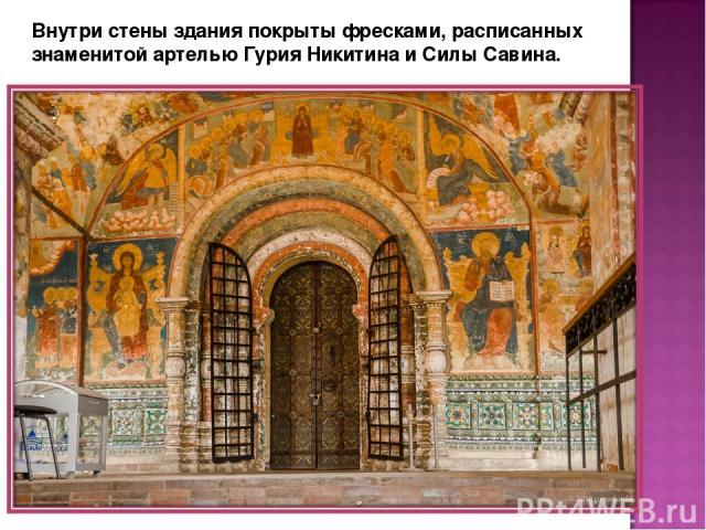 Внутри стены здания покрыты фресками, расписанных знаменитой артелью Гурия Никитина и Силы Савина.