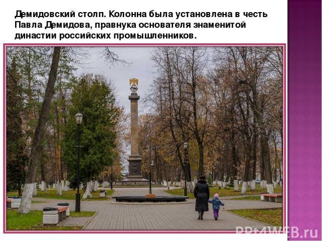 Демидовский столп. Колонна была установлена в честь Павла Демидова, правнука основателя знаменитой династии российских промышленников.