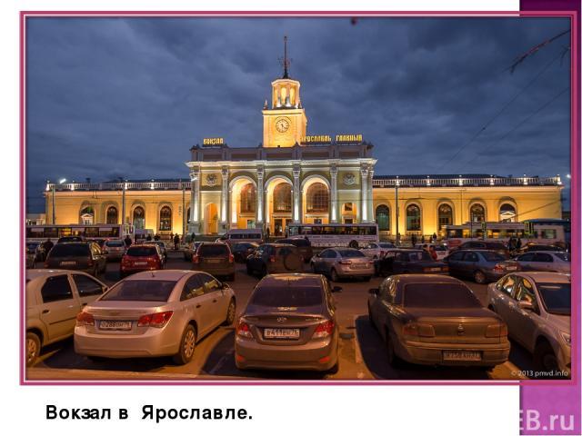 Вокзал в Ярославле.