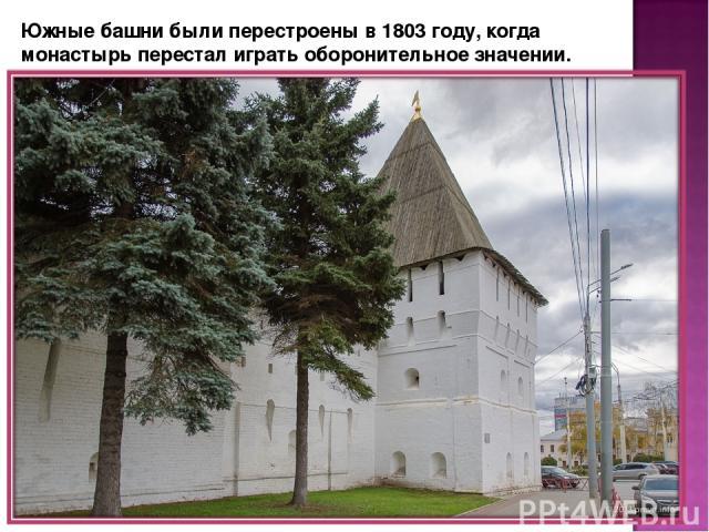 Южные башни были перестроены в 1803 году, когда монастырь перестал играть оборонительное значении.